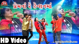 """Prem Na Re Tension Ma"" 