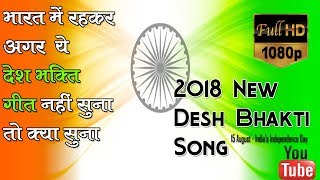भारत में रहकर अगर इस देश भक्ति गीत को नहीं सुना तो क्या सुना 2018 New Desh Bhakti song
