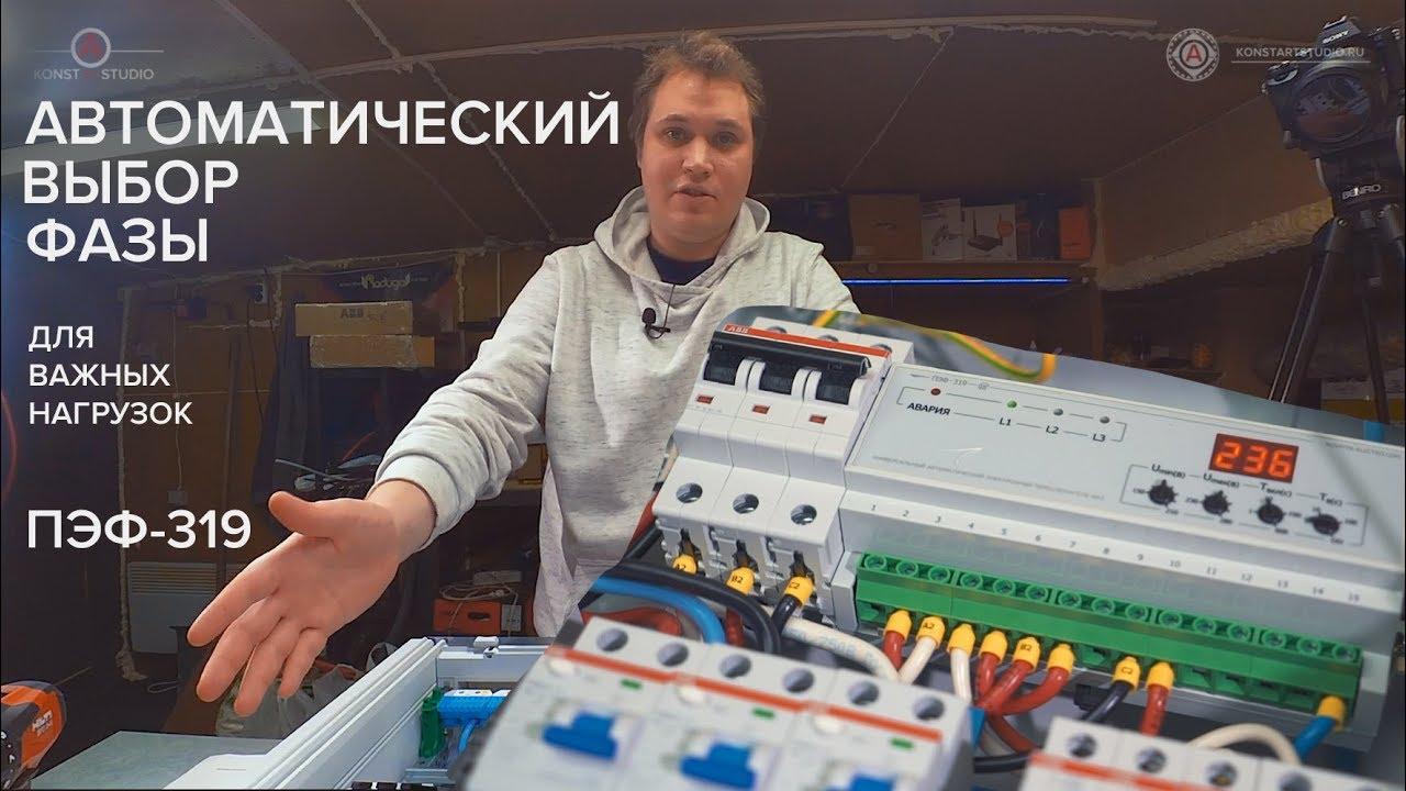 Автоматический выбор фазы для важной нагрузки. Реле выбора фаз Новатэк ПЭФ-319