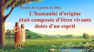 Chant chrétien avec paroles - L'humanité d'origine était composée d'êtres vivants dotés d'un esprit