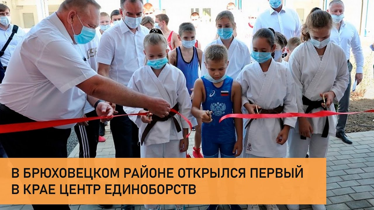 В Брюховецком районе открылся первый в крае центр единоборств