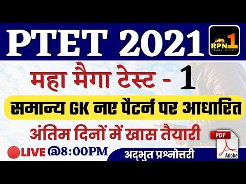 #1/PTET 2021/सामान्य GK/Modal Paper 2021/important Questions/PTET Exam Preparation/online Classes