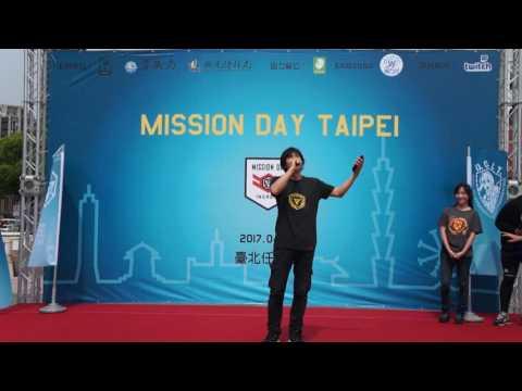 《Ingress》Mission Day Taipei 開幕儀式