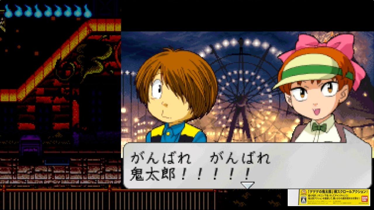 【ゲーム】09 すなねずみと「ゲゲゲの鬼太郎 妖怪大激戦」