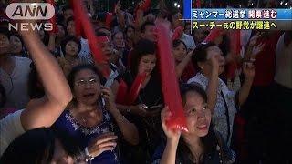 スー・チー氏の野党が躍進へ ミャンマー総選挙(15/11/09) スーチー 検索動画 10
