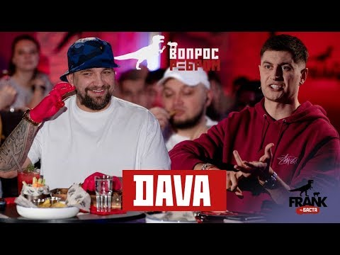 Вопрос ребром - DAVA