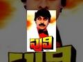 Puli Telugu Musica Chiranjeevi Radha