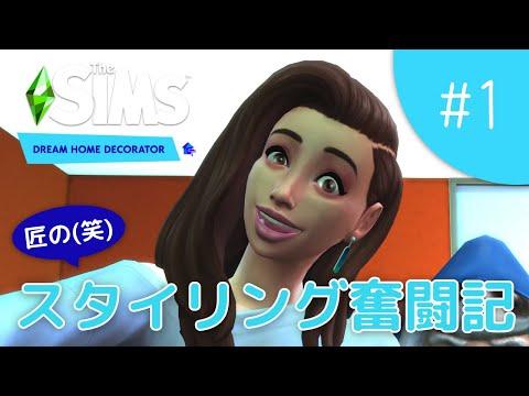 【生放送】シムズ4の最新ゲームパックを遊ぶよ!【The SIMS 4実況】