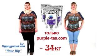 Жанна похудела на 34 кг с пурпурным чаем Чанг Шу http://goo.gl/z0zIl7