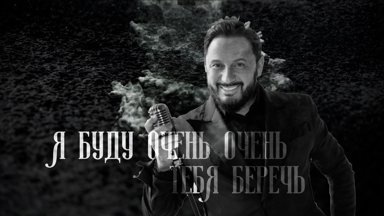 Download Стас Михайлов - Я буду тебя беречь