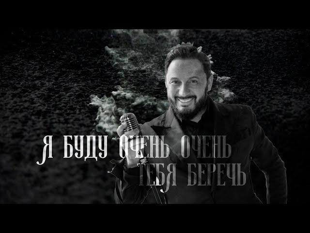 Стас Михайлов - Я буду тебя беречь