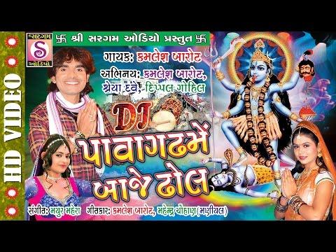 Pavagadh Me Baje Dhol | Kamlesh Barot | Latest Gujarati Dj Garba 2017