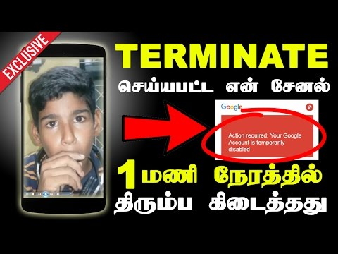 Youtube Account Terminated for no Reason But get it back in 1 Hour : OnlineTamil Tutorials