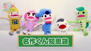 「あはれ!名作くん」のキャラたちが、フリートークで送るYouTube限定新番組「あはれ!名作くん 学級会」! http://meisakukun.com/ --------- ショートア...