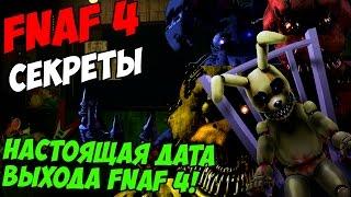 Five Nights At Freddy s 4 ВЫЙДЕТ 8 АВГУСТА ОФИЦИАЛЬНАЯ ДАТА ВЫХОДА 5 ночей у Фредди