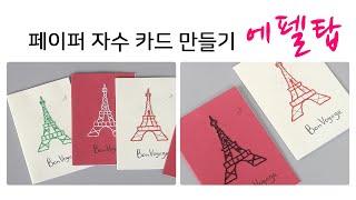[펠트친구]페이퍼자수 카드 (에펠탑) 만들기 동영상