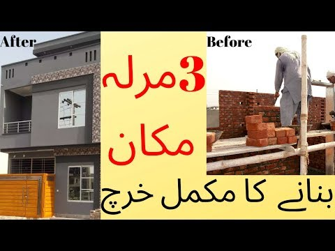 House Construction Cost Of 3 Marla In Pakistan | پاکستان میں چھوٹا گھر بنانے کا مکمل خرچ