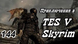 Приключения в TES: Skyrim #144 [Маска Отар #1]