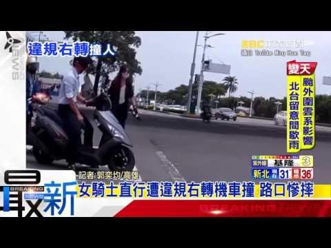 最新》女騎士直行遭違規右轉機車撞 路口慘摔