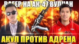 CSGO - ВАГЕР НА AK-47 ВУЛКАН!!! 1Х1 АДРЕН ПРОТИВ АКУЛА - AIM_MAP