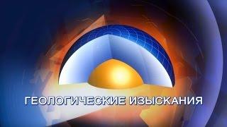 видео Гидрогеологические исследования во время инженерно-геологических изысканий