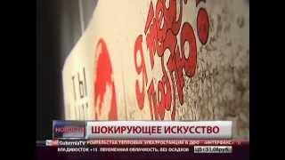 Концептуальное искусство. Новости. GuberniaTV