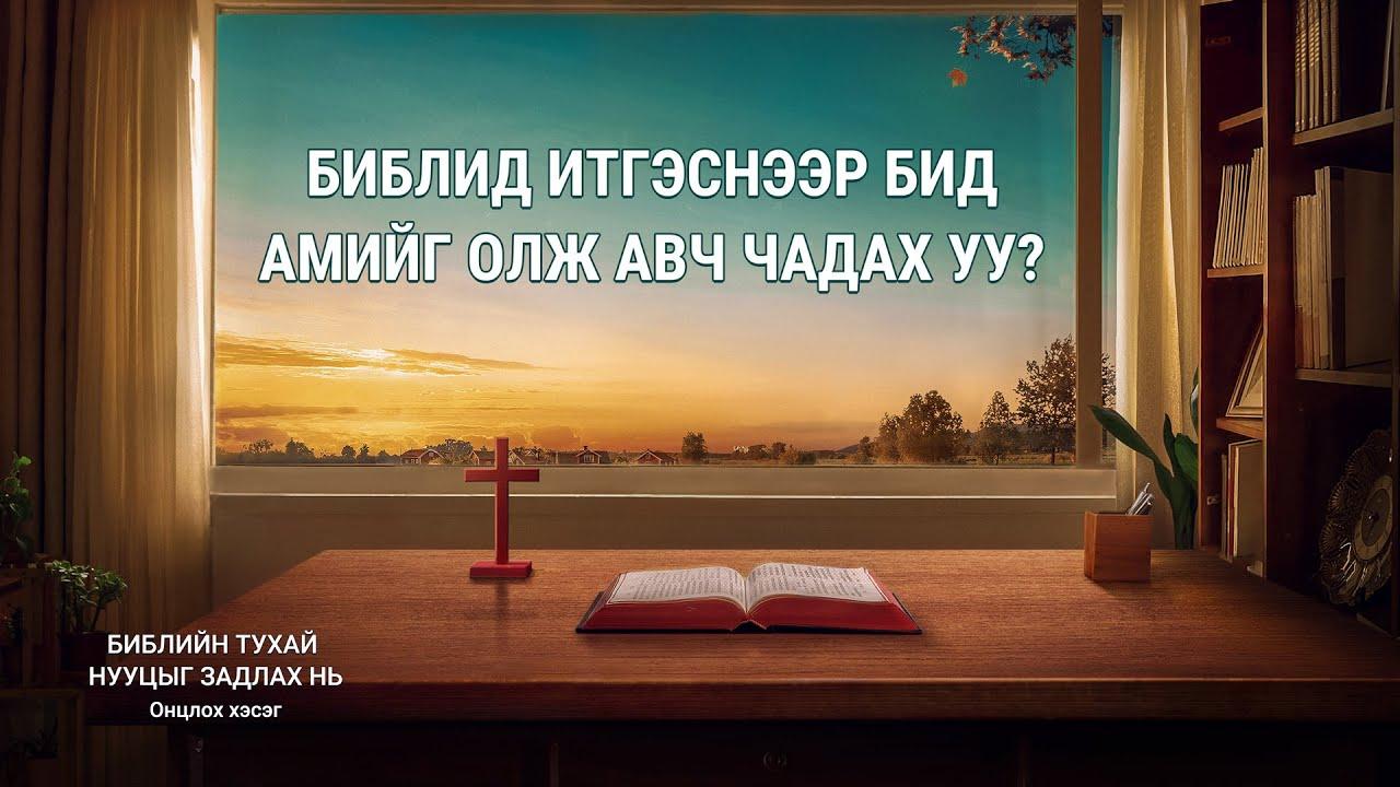 """""""Библийн тухай нууцыг задлах нь"""" киноны хэсэг: Библиэс холдсон ч гэсэн бид амийг олж авч чадах уу?"""