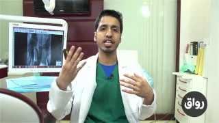 رواق : مدخل إلى طب الأسنان - المحاضرة 2 الجزء 3
