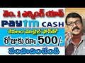 Earn Daily Paytm Cash | Instant ₹50 Bonus | Earn Unlimited Paytm Cash Trick 2019 |