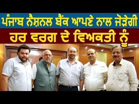 Punjab National Bank अपने साथ जोड़ेगी हर वर्ग के व्यक्ति को