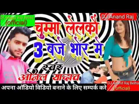 अनिल यादव का हिट सॉन्ग 2019_ चुम्मा दिल को 3:00 बजे भोर में- Chuma Lalko 3 Baje Bhor Me // DJ Anand