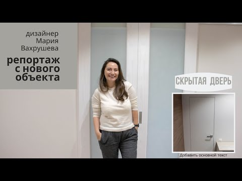 Двери Софья. 4 удачных приема применения дверей.