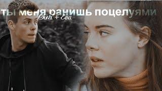 Chris & Eva II Ты меня ранишь поцелуями
