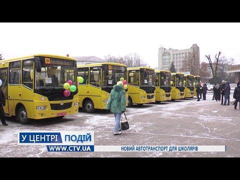 Телеканал C-TV: Новий автотранспорт для школярів