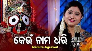 Keun Nama Dhari Dakibu Tumaku - Jagannath Bhajan କେଉଁ ନାମ ଧରି | Namita Agrawal | Sidharth Music
