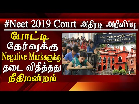 "Negative markings in competitive exams bad in law, rules Madras High Court tamil news live    Differentiating between 'intelligent guessing' and 'wild guessing' and stressing upon the need to encourage the former, the Madras High Court on Friday held that the practice of awarding negative marks in competitive examinations should be done away with. The court was of the view that deducting marks for wrong answers would not in any way help in analysing the intelligence, aptitude or knowledge of the candidates. Justice R. Mahadevan said, ""Intelligent guessing is an art. It is very useful in our life. One cannot be sure about all things at all times. An individual will come across a situation where he/she has to decide an issue not merely based on his knowledge but with little guessing... While intelligent guessing requires an amount of prior knowledge on the subject, wild guessing is a decision taken just like that."" The judgment was passed while disposing of a writ petition filed in 2013 by S. Nelson Prabhakar, a Sceduled Caste student, who did not qualify for writing the Joint Entrance Examination (Advanced) for gaining admission into an Indian Institute of Technology (IIT).   neet, neet 2019, negative marking,   More tamil news tamil news today latest tamil news kollywood news kollywood tamil news Please Subscribe to red pix 24x7 https://goo.gl/bzRyDm  #tamilnewslive sun tv news sun news live sun news"