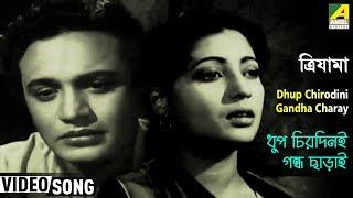 Uttam Kumar & Suchitra Sen Songs - Dhup Chirodini Gandha Charay - Sandhya Mukharjee -Trizama