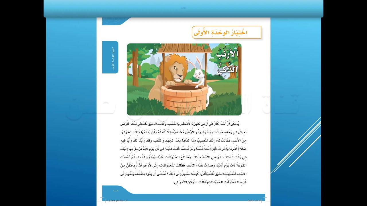حل كتاب الطالب لغتي رابع ف١