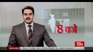 Hindi News Bulletin | हिंदी समाचार बुलेटिन – Nov 1, 2017 (8 pm)