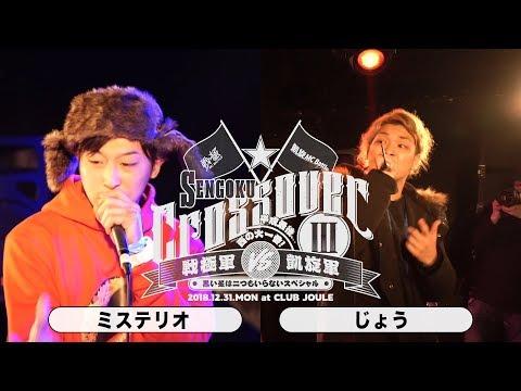 ミステリオ vs じょう/戦極CrossoverⅢ(2018.12.31)