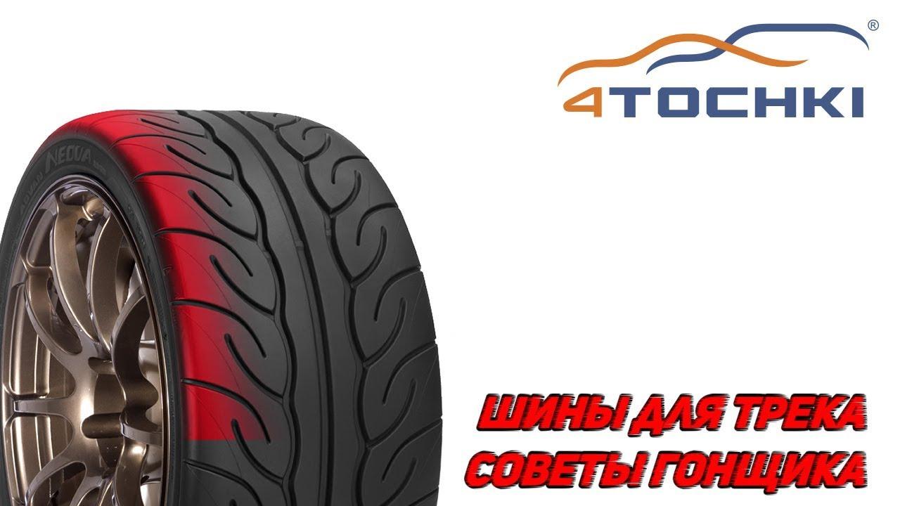 Шины для трека - советы гонщика на 4 точки. Шины и диски 4точки - Wheels & Tyres