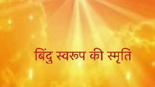 बिंदु स्वरूप  की स्मृति का अनुभव - Meditation Commentary - BK Angel