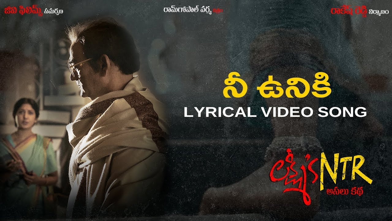 Nee Uniki Lyrical Video Song | Lakshmi's NTR | RGV | Kalyani Malik | Madhura Audio