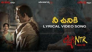 Nee Uniki Lyrical Song   Lakshmi's NTR   RGV   Kalyani Malik   Madhura Audio