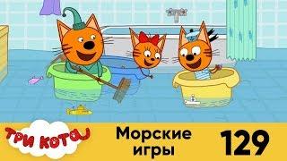Три кота | Серия 129 | Морские игры