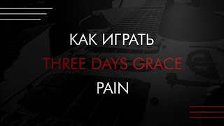 Как играть Three Days Grace - Pain (unplugged) на гитаре