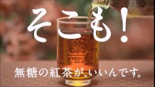 キリンビバレッジ 午後の紅茶「嵐山でも紅茶」 亀梨和也 蒼井優 https:/...