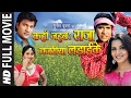 Download KAHAN JAIBA RAJA NAJAREEA LADAI KE | SUPERHIT BHOJPURI FULL MOVIE | Feat.Dinesh Lal Yadav & Monalisa MP3 song and Music Video
