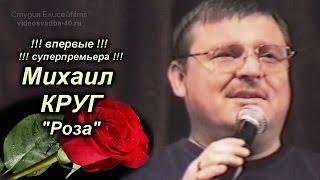 Михаил Круг - Роза / Калуга / 1999