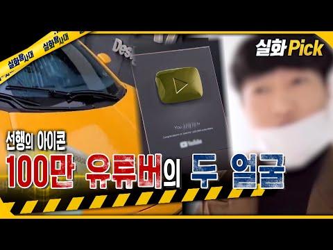 [실화Pick] 선행의 아이콘 100만 유튜버의 두 얼굴 #실화탐사대 #실화On MBC210710방송